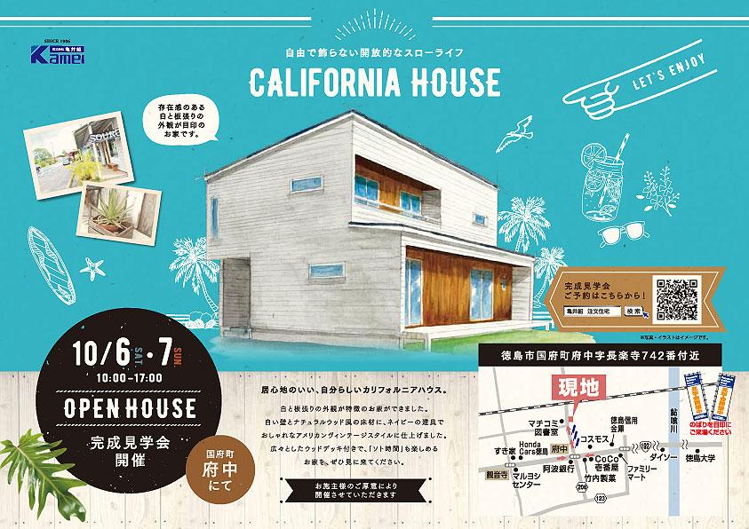 完成見学会,地震に強い家,無垢の家