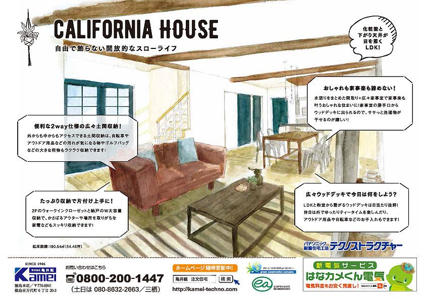 徳島市完成見学会,地震に強い家,新築家,徳島工務店,テクノストラクチャー
