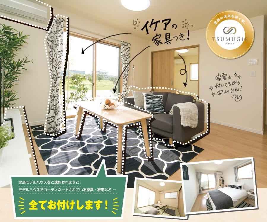 北島モデルハウス.徳島注文住宅.販売