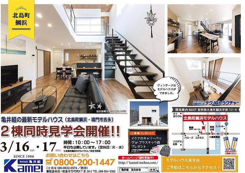 鯛浜モデルハウス,規格住宅,耐震住宅,地震に強い,オシャレな家,インテリア